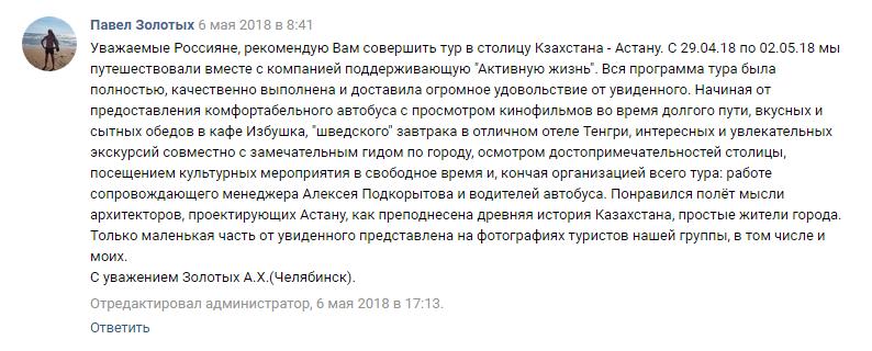 tur-v-astanu-iz-cheljabinska